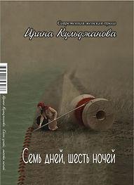 Кульджанова_обложка_7.jpg