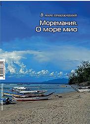 Сборник_1_обложка новая_О море мио.jpg