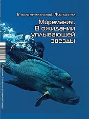 Сборник_1_обложка новая_В ожидании.jpg