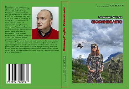 golubev_cover_7.jpg