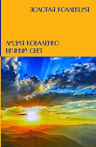 Kovalenko_cover_new_edited.jpg