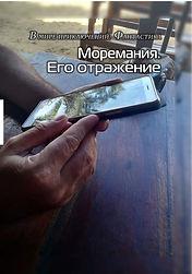 moremania-3_Его отражение.jpg