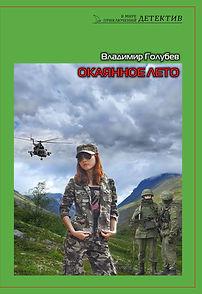 golubev_cover_7_edited.jpg