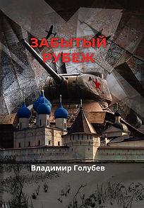 golubev-cover-1_edited.jpg