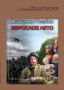 golubev_cover_for_%D0%B2%D0%B7%D1%80%D0%