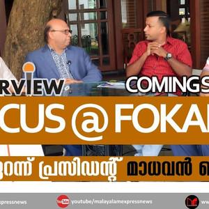 Focus at FOKANA | Promo Video
