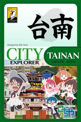 City Explorer-Tainan_temp-v5_1000x1500.j