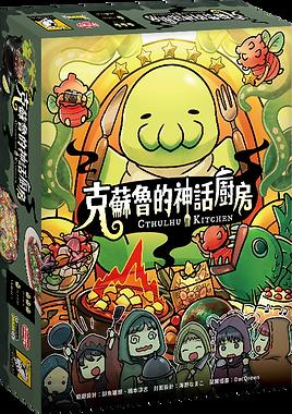 克蘇魯的神話廚房 購買連結 繁體中文版 繁中版