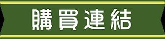 11預購網站素材_克蘇_購買連結.png