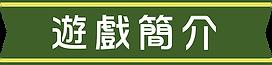 04預購網站素材_克蘇_遊戲簡介.png