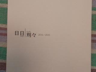 「日日刻々 2016~2020」無料販売のお知らせ☆T Crossroad短編戯曲祭期間中☆
