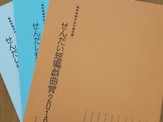 「せんだい短編戯曲賞」冊子できました