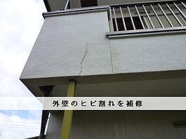 外壁のヒビ割れ.jpg