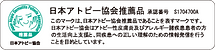 アトピー協会推奨品.png