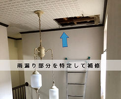 雨漏り天井_k.jpg
