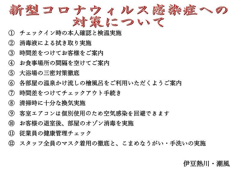 コロナ対策 伊豆2_00 (1).png