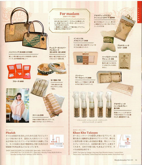 日本の雑誌に掲載されました。