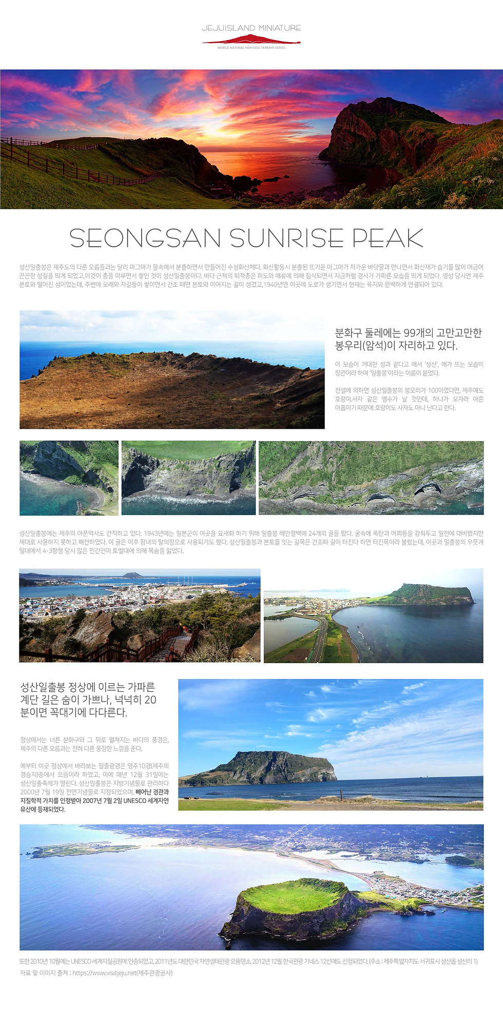 jejumini_story02.jpg