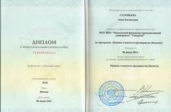 Соловьева диплом оц.jpg