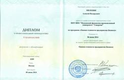 Миленин диплом оц1.jpg