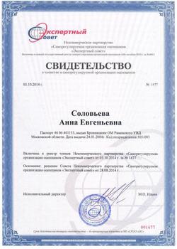 Соловьева.JPG