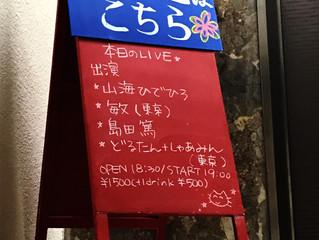 superstition tour-4日目- 京都 夜想