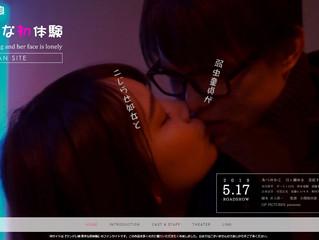 映画『ツンデレ娘 奥手な初体験』