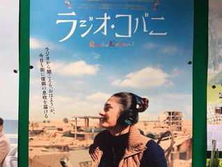 映画『ラジオ・コバニ』