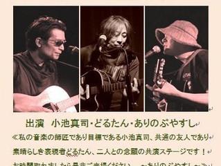 6月30日 どるたん with 柴田奈穂