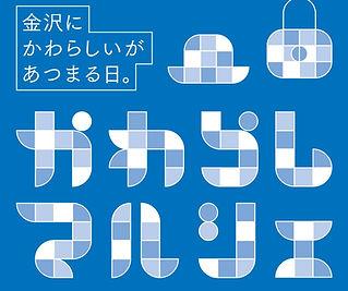 kawaraashi-chirashi-1200.jpg
