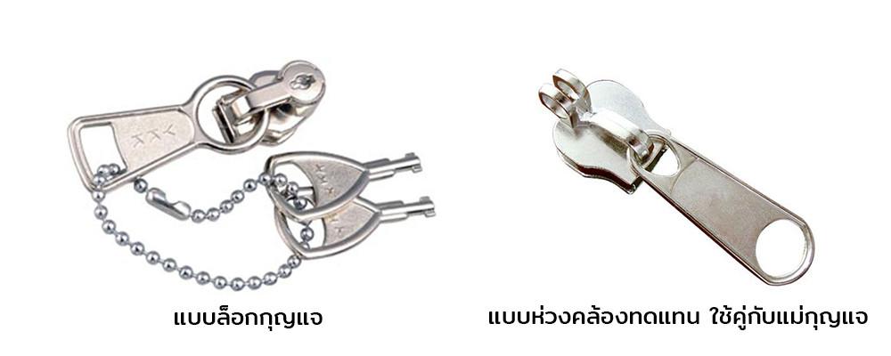 หัวแบบ Key-Lock