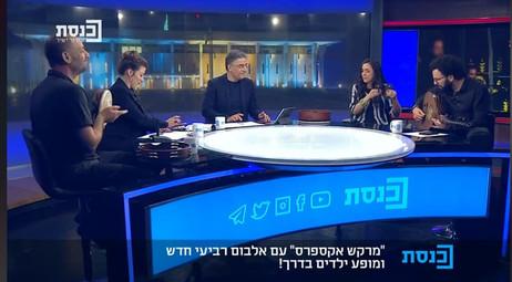 """עם """"מרקש אקספרס"""" בערוץ הכנסת"""