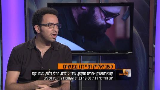 ראיון בערוץ 3, לקראת פסטיבל העוּד הבינלאומי בירושלים 2013