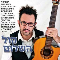 כתבת שער במקומות רמת גן