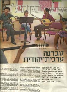 """ביה""""ס למוזיקה יוונית ביפו. דה מרקר, הארץ, 2009"""