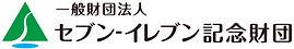 セブンイレブン記念財団.jpg