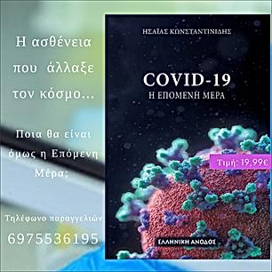 Covid19 PROMO (3).png