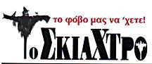 ΑΡΧΙΚΟ ΛΟΓΟΤΥΠΟ ΗΣΑΙΑ.jpg