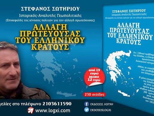 """""""Αλλαγή πρωτεύουσας του ελληνικού κράτους"""": μια σημαντική έρευνα-πρόταση του Στέφανου Σωτηρίου"""