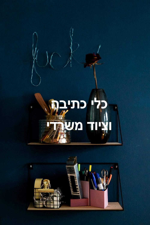כלי כתיבה וציוד משרדי