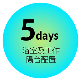 5DAYS-浴室.png