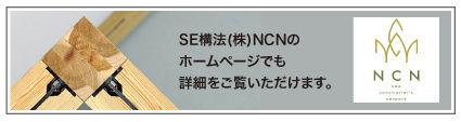 耐震構法SE構法のNCNのホームページ
