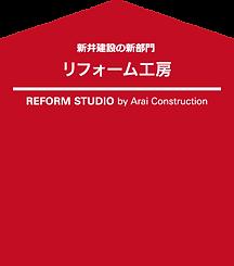 新井建設リフォーム工房