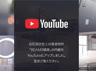 「BEAMS城東」内観をYouTubeにアップ!