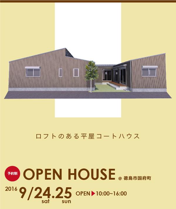 2016年9月24・25日徳島市国府町完成見学会