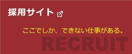 saiyou_yoko.jpg