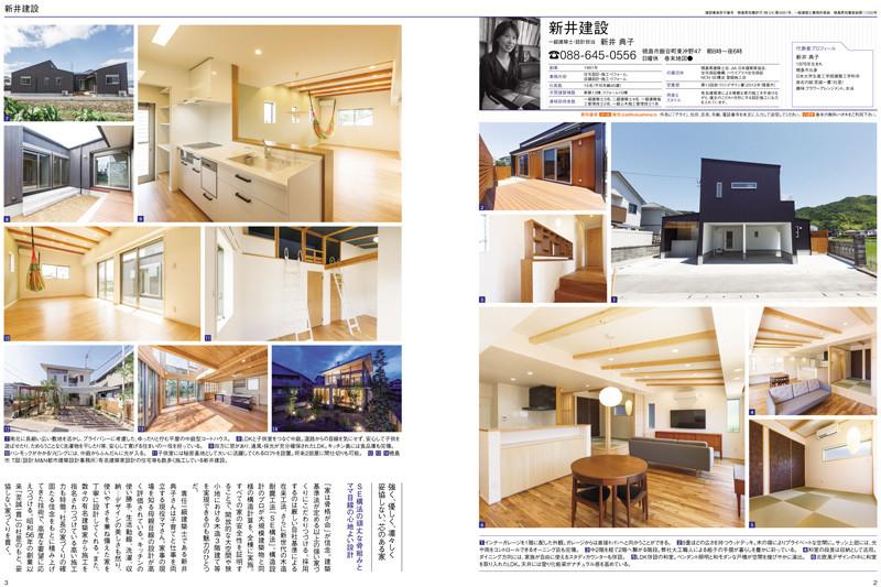 新井建設/とくしまの家 2017