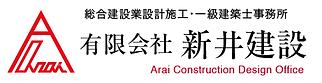 新井建設ロゴ