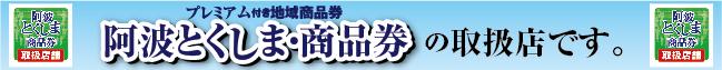 佐々木たたみ店は阿波とくしま商品券の取扱店です。