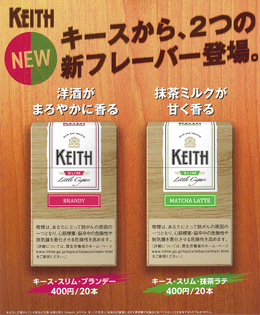 KEITH スリム